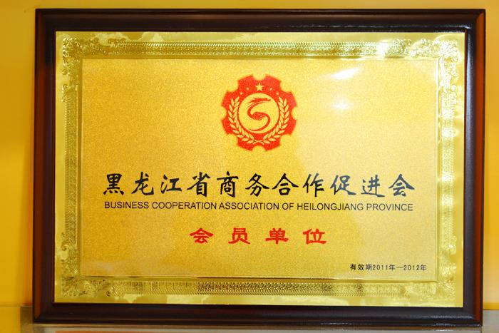 黑龙江省商务合作促进会会员单位