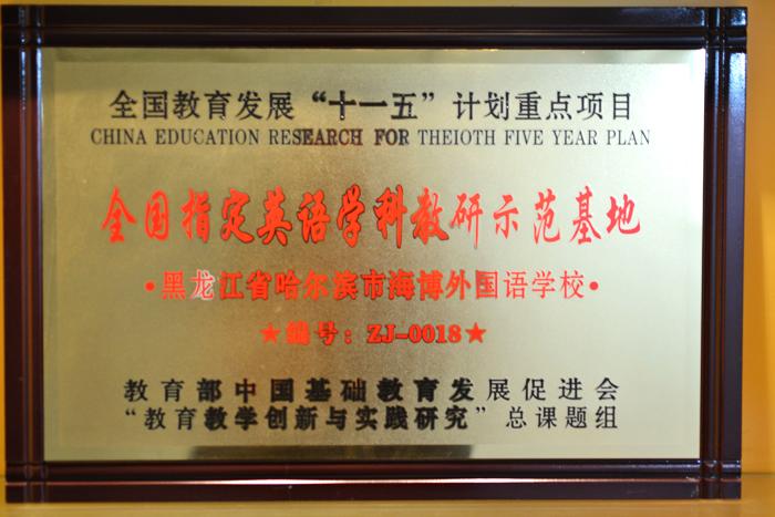 全国指定英语学科教研示范基地