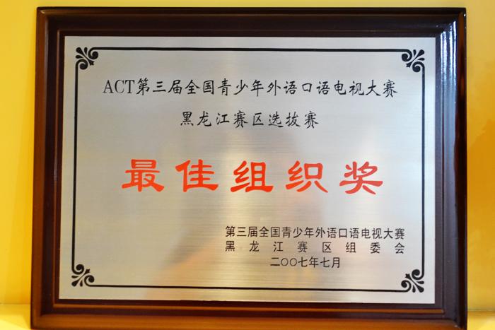 """第三届全国青少年外语口语电视大赛""""最佳组织"""""""