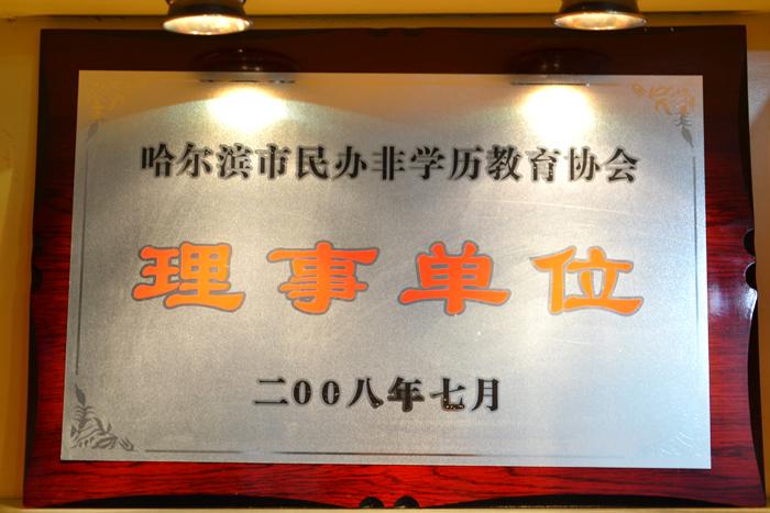 哈尔滨市民办非学历教育协会理事单位