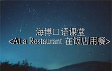 At a Restaurant 在饭店用餐