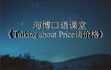 Talking about Price谈价格