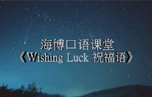 Wishing Luck 祝福语