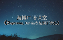 Expressing Distain表达漠不关心
