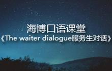 Waiter dialogue服务生对话