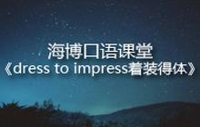 Dress to impress着装得体